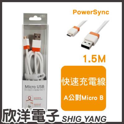 ※ 欣洋電子 ※ 群加科技 USB2.0 AM to Micro USB 超軟線 / 1.5M 白橘 ( USB2-ERMIB159N )  PowerSync包爾星克