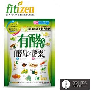 【小資屋】Fitizen有酵習慣117粒 有效日期2018.08.10