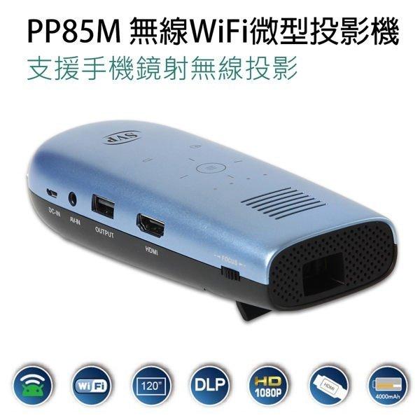 *╯新風尚潮流╭* 傳揚 無線 WiFi 微型投影機 支援手機鏡射 無線投影 SVP-PP85M