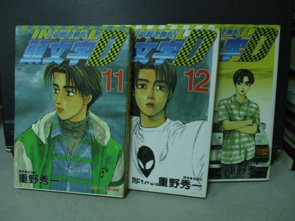 【書寶二手書T4/漫畫書_LAC】頭文字D_11~13集_共3本合售_重野秀一