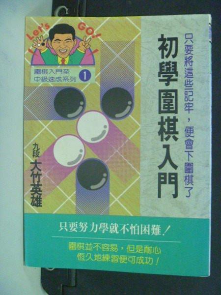 【書寶二手書T8/嗜好_LOT】初學圍棋入門_大竹英雄