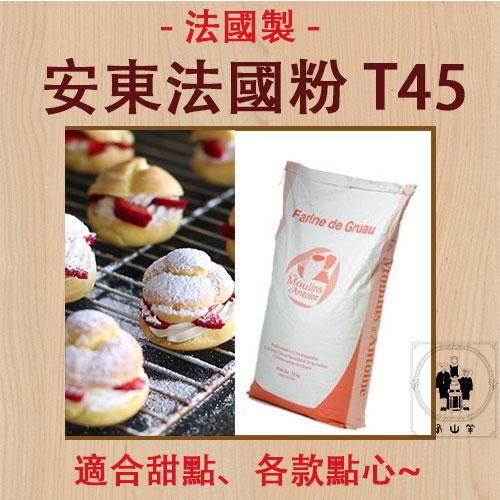 法國安東法國粉T45  (每包約1800g)  【有山羊烘焙材料】