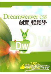 Dreamweaver CS5創意輕鬆學(附250分鐘教學影音檔)