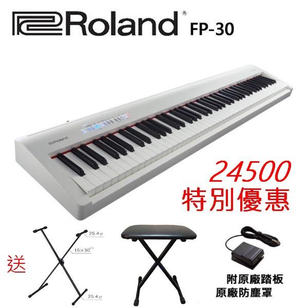 【非凡樂器】Roland FP-30 數位鋼琴 白色 /贈琴罩.耳機.延音踏板/公司貨一年保固/再送琴架.琴椅