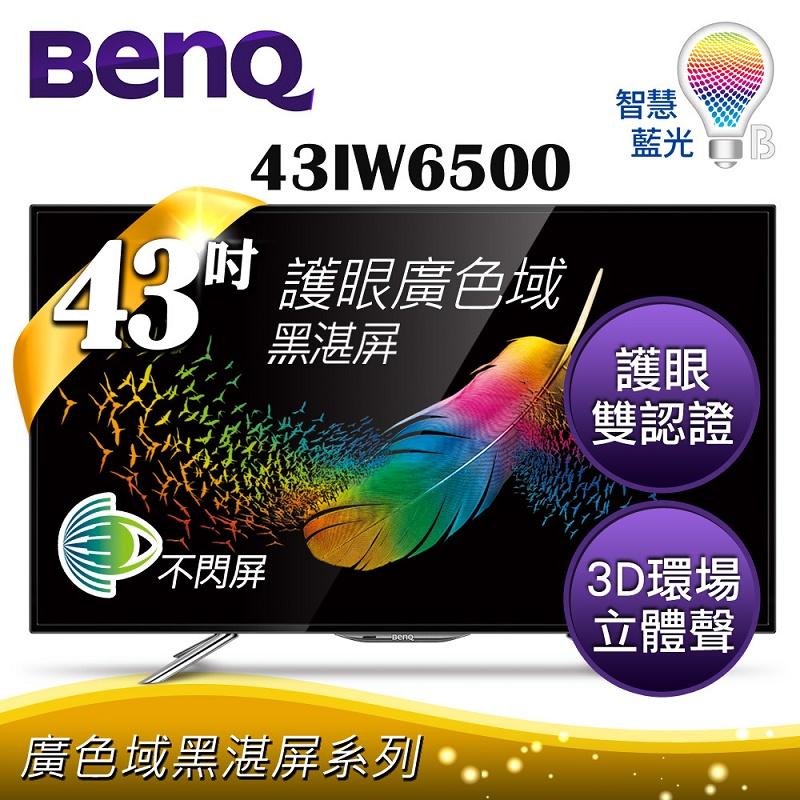 ★送Superare鑄瓷獨享杯壺組【BenQ】43吋 低藍光不閃頻LED液晶顯示器+視訊盒(43IW6500)★含安裝配送★結帳折