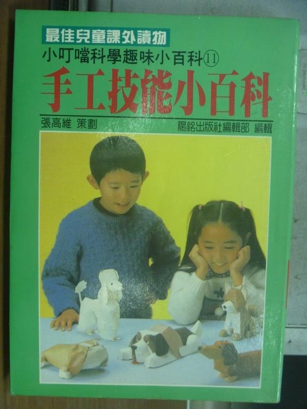 【書寶二手書T1/兒童文學_MBT】小叮噹科學趣味小百科-手工技能小百科
