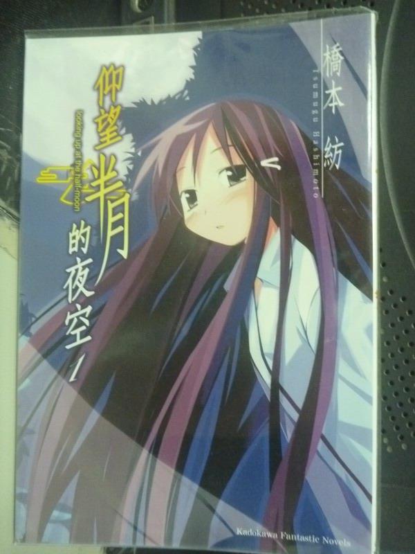【書寶二手書T7/言情小說_IPK】仰望半月的夜空1_橋本紡