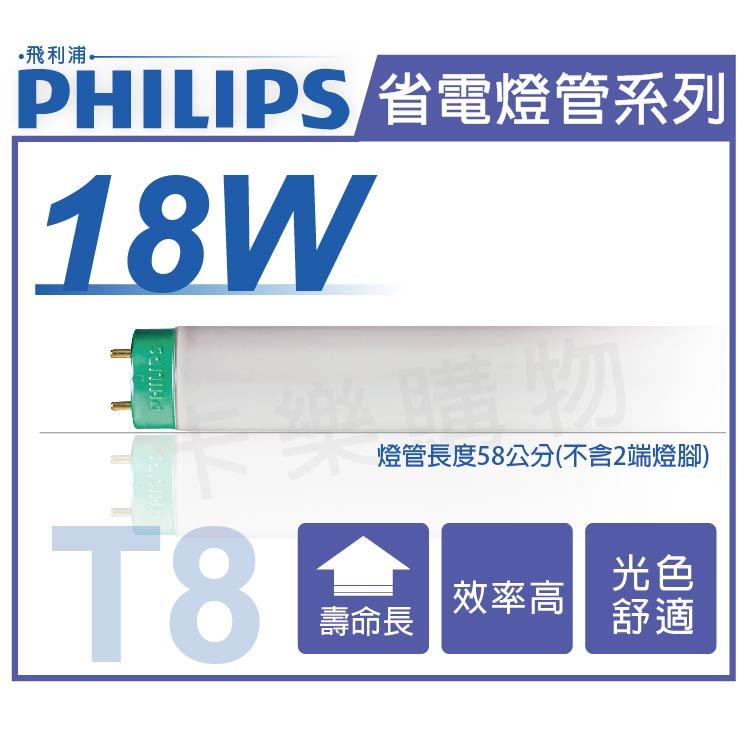 PHILIPS飛利浦 T8 18W 840 58cm 三波長日光燈管 _ PH100070