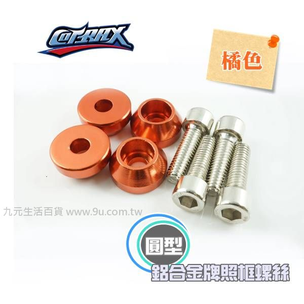 【九元生活百貨】Cotrax 4入輕量化鋁合金牌照框螺絲/圓型(橘) 車牌螺絲 汽車 機車 牌照螺絲