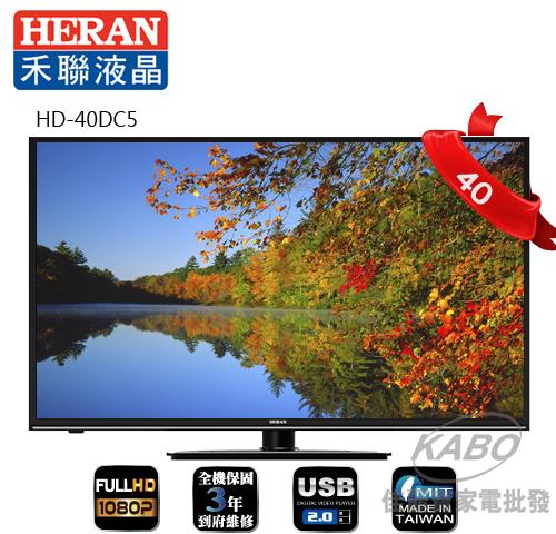 【佳麗寶】-【禾聯HERAN】40型-LED液晶顯示器HD-40DC5