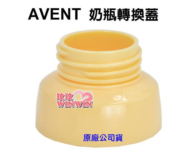AVENT 奶瓶轉換蓋(黃色) 專轉AVENT 寬口徑奶瓶