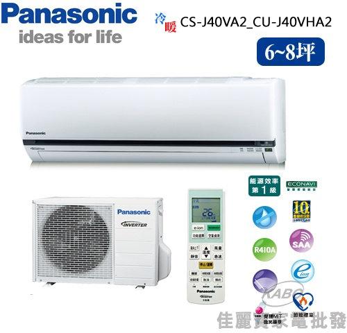 【佳麗寶】--(含標準安裝)(國際Panasonic)J系列6-8坪變頻冷暖一對一分離式CS-J40VA2_CU-J40VHA2
