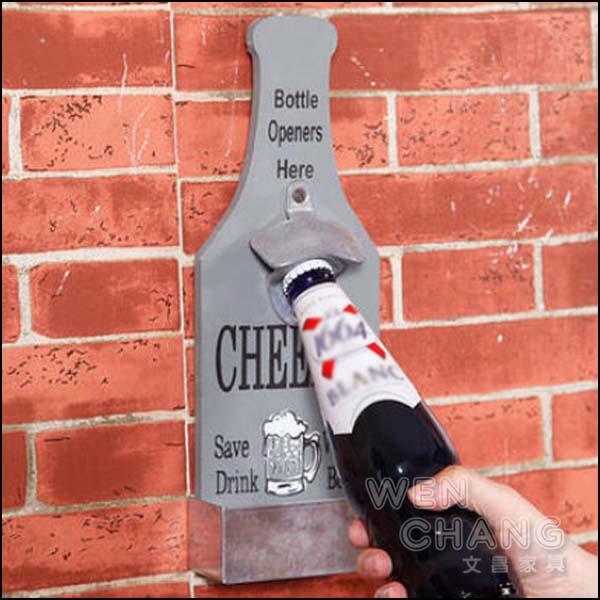 美式工業 LOFT風 酒瓶造型壁掛 開瓶器〈特價〉 Z20 *文昌家具*