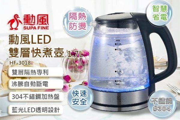 免運費 【勳風】安心型雙層防護/防燙手安全快煮壺(HF-3018)雙層隔熱專利