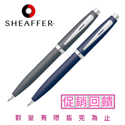 促銷回饋 SHEAFFER 西華精筆 100系列 SF9319BP (霧灰) SF9318BP (霧藍) 原子筆 /支