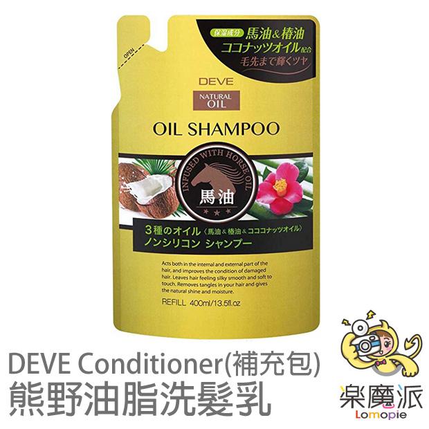 日本代購 日本熊野油脂DEVE馬油&椿油&椰油 洗髮乳 補充包 三油系列400ml 保濕 不含矽靈