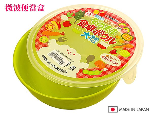 BO雜貨【SV3132】日本製 圓型便當盒 保鮮盒 便當 廚房收納 冰箱 微波爐 餐廚 收納