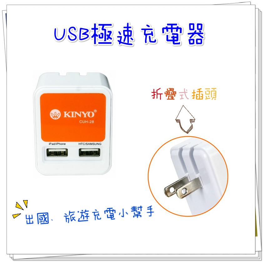 ❤含發票❤【KINYO-USB極速充電器】❤折疊式插頭/國際通用電壓/家用/旅行/手機/平板/電腦/筆電/電壓問定❤