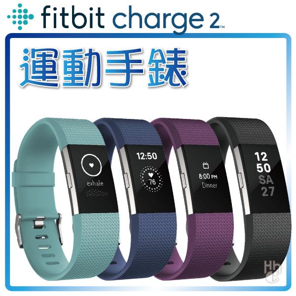 ➤新·時尚運動穿戴【和信嘉】Fitbit Charge2 智能運動手錶 健身手環 監測 GPS定位 公司貨 原廠保固