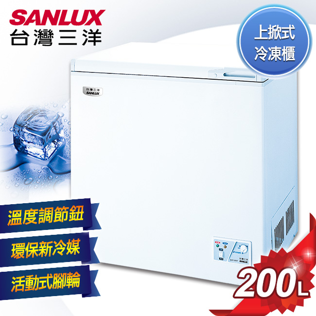 【SANLUX台灣三洋】200公升上掀式冷凍櫃/SCF-200T