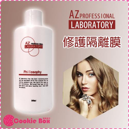 *餅乾盒子* 台灣 AZ 修護隔離膜 護髮 染髮 持久 靜電 打結 免沖洗 深層 修護 專業 沙龍 (300ml/罐)