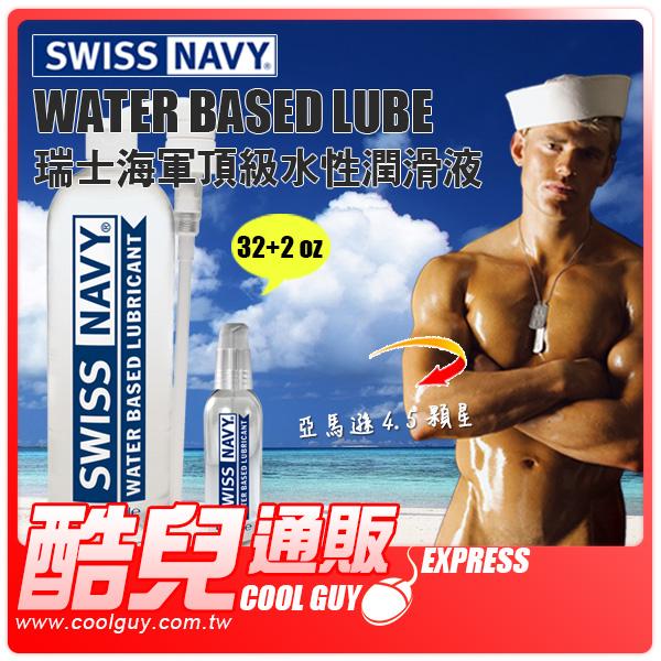 【32oz】美國 SWISS NAVY 瑞士海軍頂級水性潤滑液 WATER BASED LUBE 美國製造