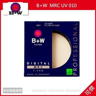 免運 可傑 B+W 58mm MRC UV SLIM 010 薄框多層鍍膜保護鏡  德國原裝進口