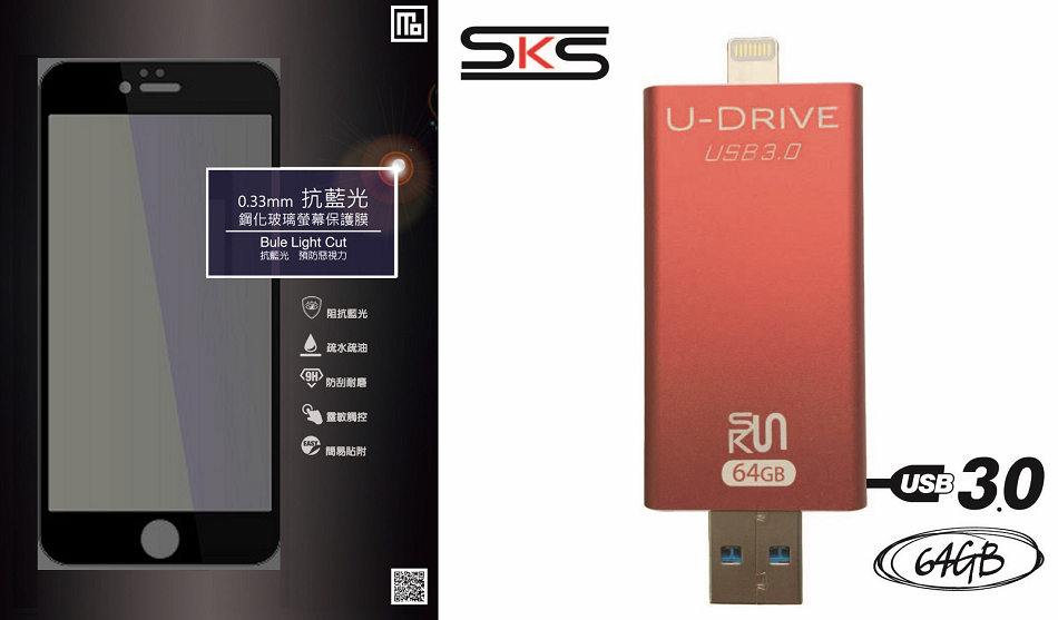 "U-Drive 蘋果認證 64G USB3.0 超暴力高速 口袋怪獸碟-紅色 & APPLE IPHONE 6 / 6S(4.7"") 9H鋼化玻璃抗藍光保護貼-黑框版"