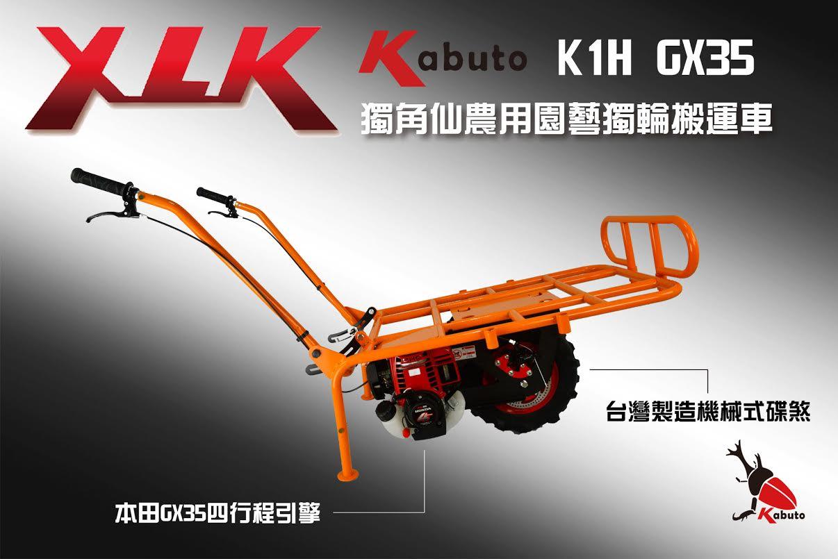 XLK Kabuto獨角仙K1H 獨輪搬運車(有動力)本田GX35引擎