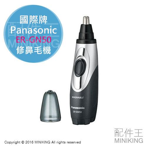 【配件王】現貨 Panasonic 國際牌 ER-GN50 修鼻毛機 修眉機 局部造型 另賣 刀頭