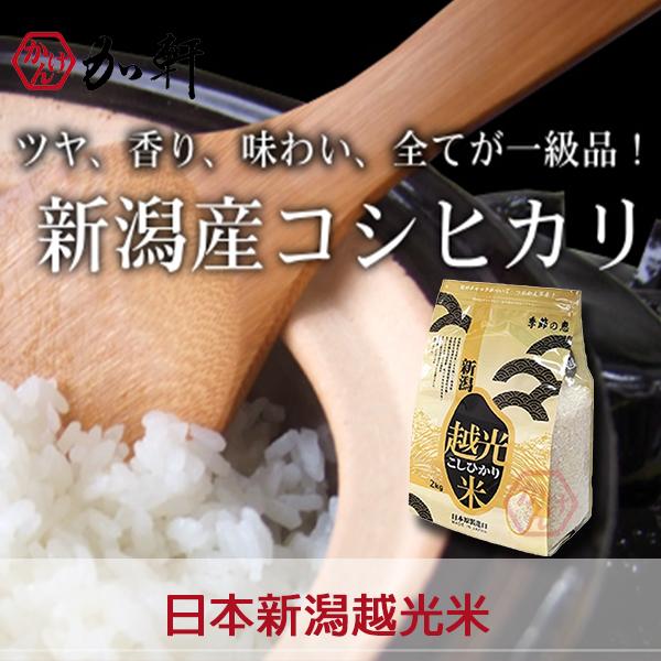 《加軒》日本新潟越光米