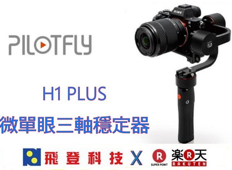 【導演就是你】32BIT新機種 手持即上手 H1+(PLUS) 微單眼專用三軸電控穩定器 PILOTFLY 流暢 高穩定 平滑 含稅開發票 公司貨