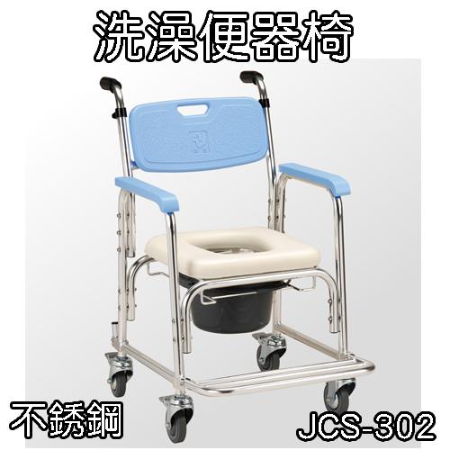 便盆椅 便器椅 不銹鋼洗澡便器椅 JCS-302