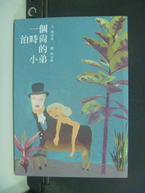 【書寶二手書T6/文學_GCV】一個泊時尚的小弟_錢亞東