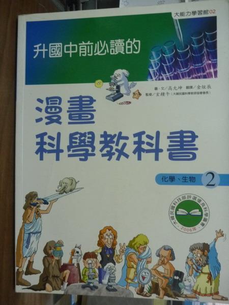 【書寶二手書T1/國中小參考書_QXG】升國中前必讀的漫畫科學教科書(2)_高允坤