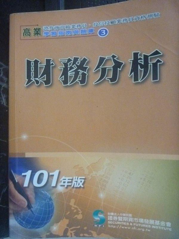 【書寶二手書T6/進修考試_YCO】證?商考試-財務分析12/e_原價500_財團法人發展基金會