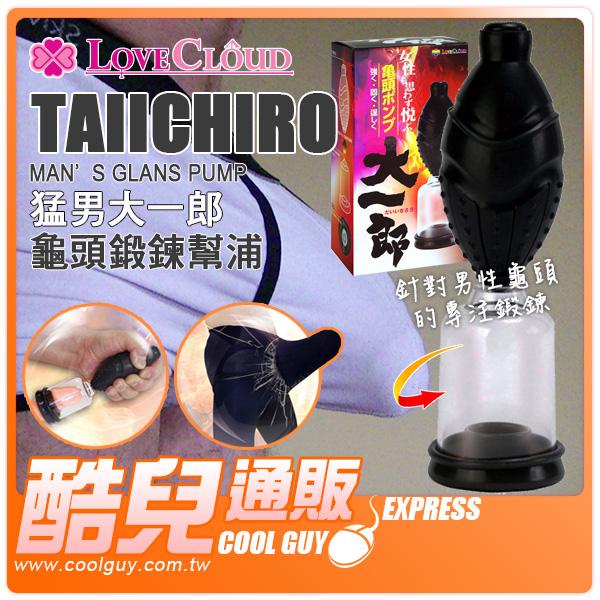 日本 LOVE CLOUD 大一郎陰莖龜頭鍛鍊增強幫浦 Taiichiro Glans Pump 大龜頭是男人威猛的象徵 日本原裝進口