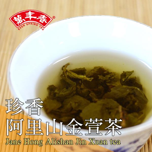 《萬年春》珍香阿里山金萱茶300公克(g)/罐