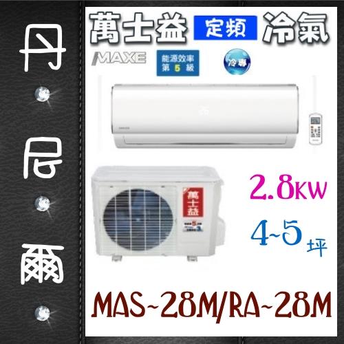 萬士益冷氣《MAS-28M+RA-28M 》2.8kw定頻單冷一對一 建議:4-5坪 配備高效率變速馬達