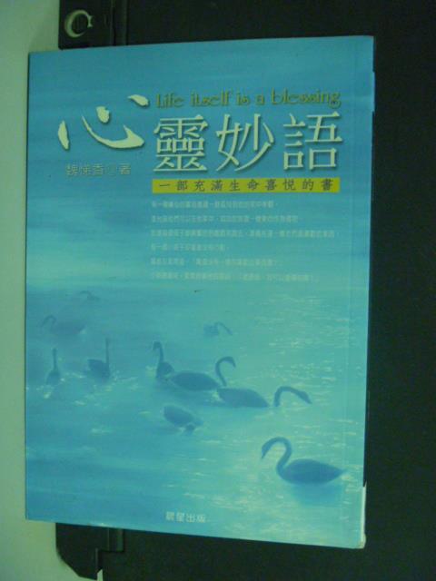 【書寶二手書T1/心靈成長_LQF】心靈妙語:心靈驛站 (2)_魏悌香/著