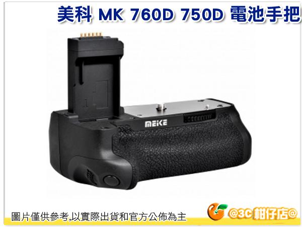 Meike 美科 MK 750D 760D 垂直手把 電池手把 把手 適 CANON EOS 760D/750D 公司貨