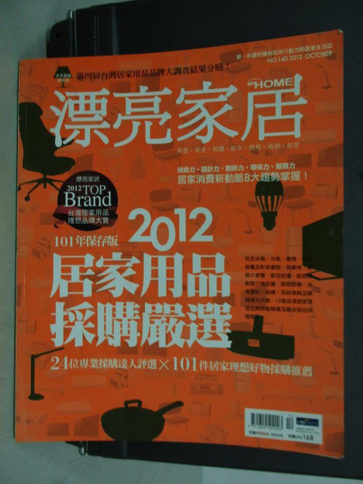 【書寶二手書T1/設計_YDF】漂亮家居_140期_2012台灣居家用品品牌大調查等