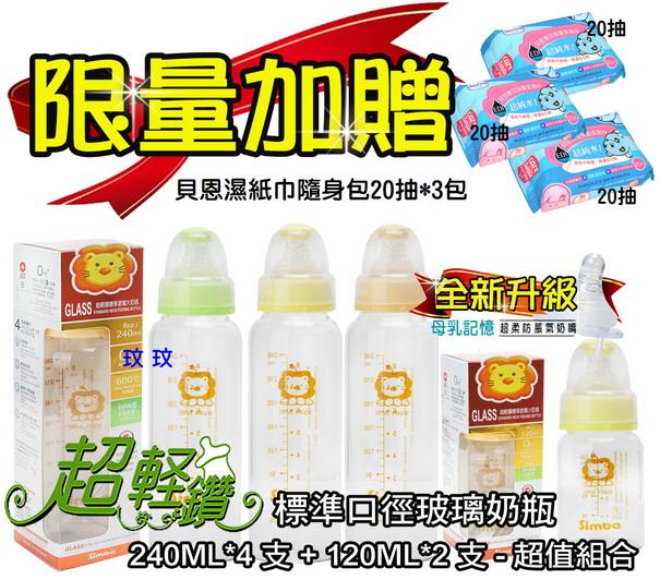 小獅王超輕鑽玻璃奶瓶組S.6903-240ML*4支+S.6904-120ML*2支(升級奶嘴)贈貝恩濕紙巾20抽*3包