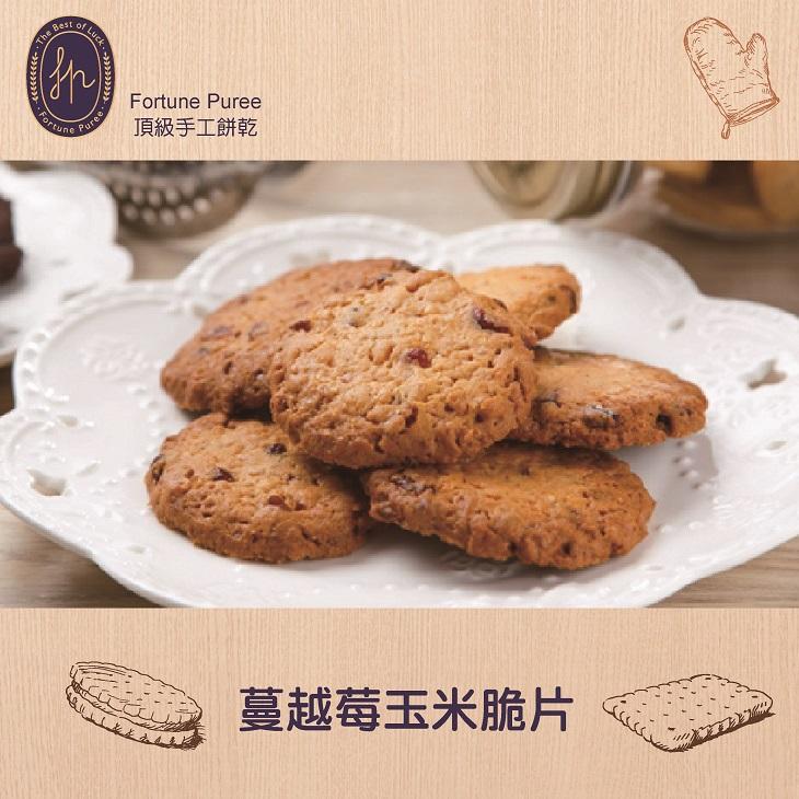 【Fortune Puree】蔓越莓玉米脆片 (每包100g)
