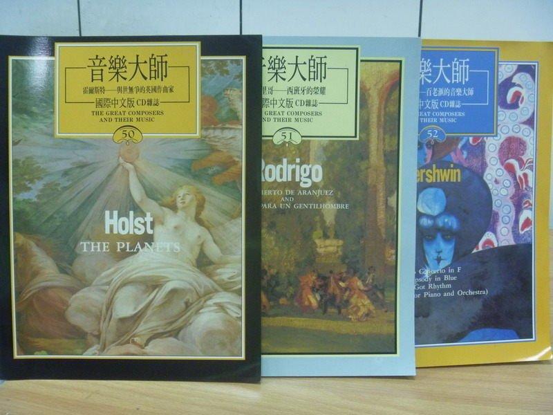 【書寶二手書T6/音樂_PQB】音樂大師_50~52冊_3本合售_霍爾斯特等
