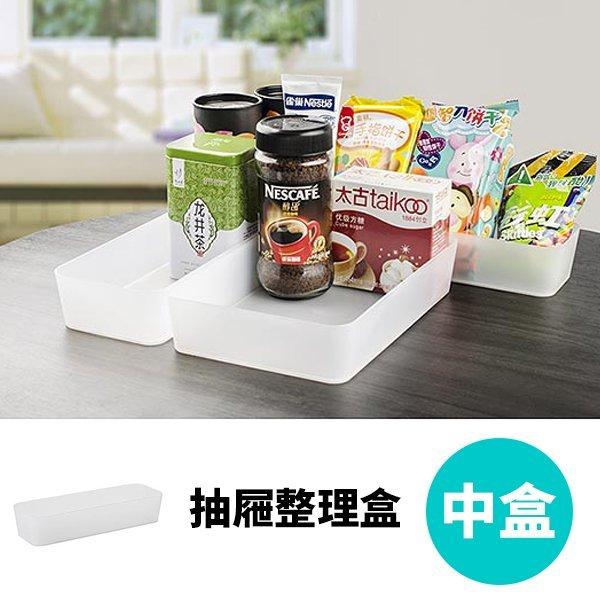 O雜貨【SV5050】抽屜整理盒-(中盒) 收納盒 化妝品收納 文具盒 桌面小物收納 抽屜 冰箱 廚房