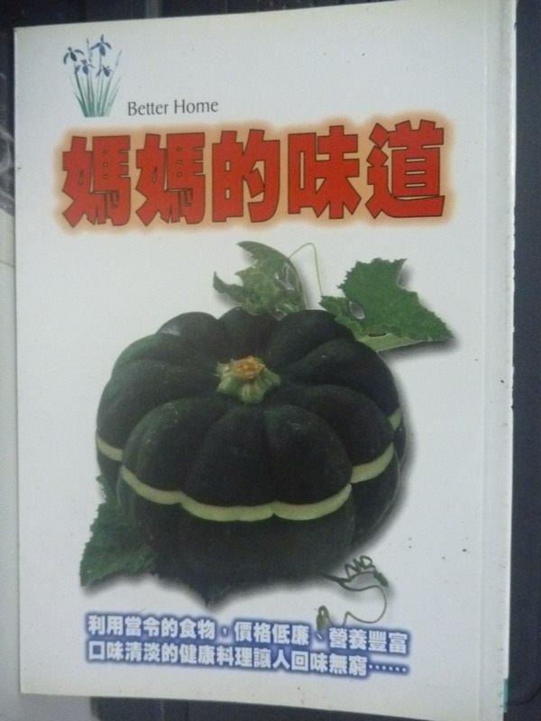 【書寶二手書T6/餐飲_LLA】媽媽的味道_Better Home Association