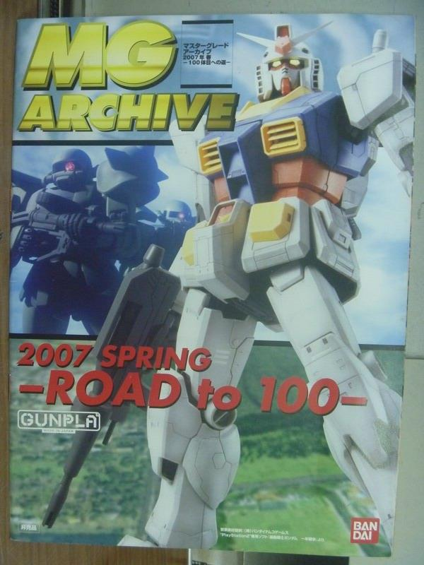 【書寶二手書T1/嗜好_PBZ】MG ARCHIVE_2007 Spring-road to 100等_日文