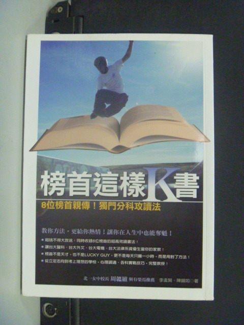 【書寶二手書T9/高中參考書_GON】榜首這樣K書_李孟賢