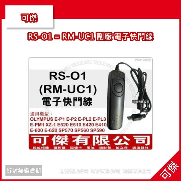 可傑 RS-O1 = RM-UC1 副廠 電子快門線 適用 OLYMPUS EPM1 EP2 EP3 EPL2 EPL3 e-m5